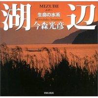 Pic_book_imamori1