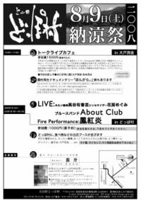 Doppo_matsuri