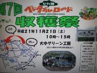 Shuukakusai_3