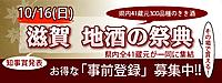 Saiten_banner5_2