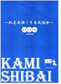 Kamisibai_3