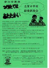 Img026_shiga_5