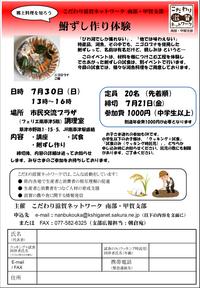 Funazushi2
