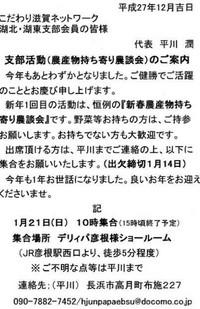 Shinsyun_noudankai2_2