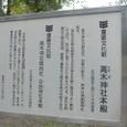 岡本の神社