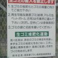 生ゴミ搬入禁止